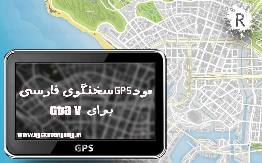 مود gps فارسی برای Gta V