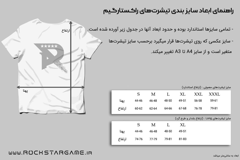 Tshirt Size