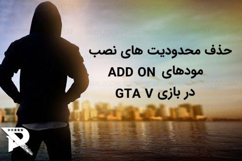 حذف محدودیت های نصب DLC در بازی GtaV